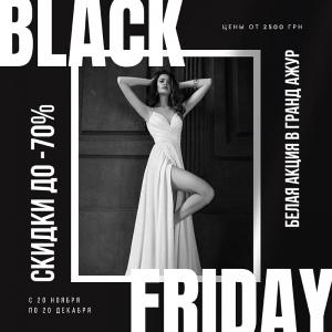 Black Friday - Целый месяц!!