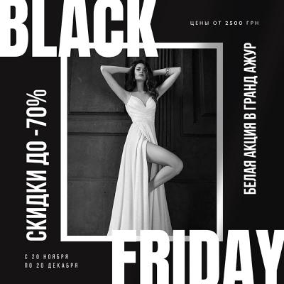 Black Friday - Цілий місяць!!