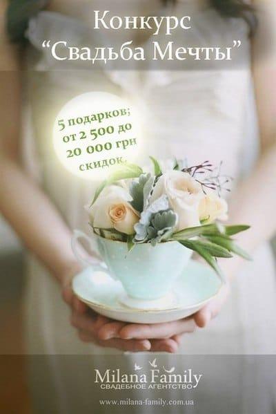 Внимание КОНКУРС  «Свадьба Мечты» от свадебного агентства MILANA-FAMILY♥