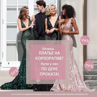 Мега приємні знижки на вечірні сукні
