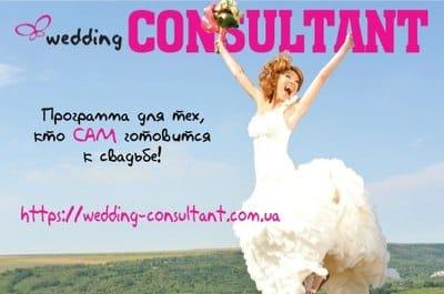 Программа для молодоженов, которые готовятся к свадьбе самостоятельно